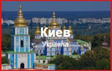 menu-kiev