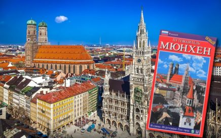 памятка туристу в Мюнхене