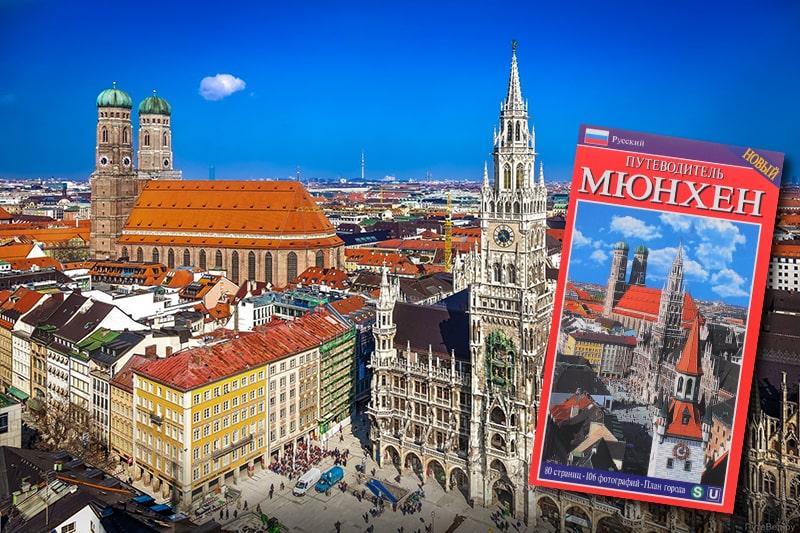 путеводитель по Мюнхену